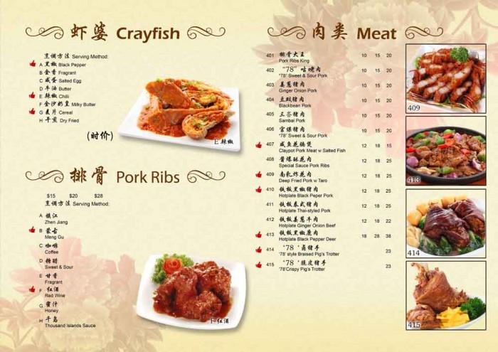 78KPT 2014 CNY Crayfish Meat Menu by Phocept