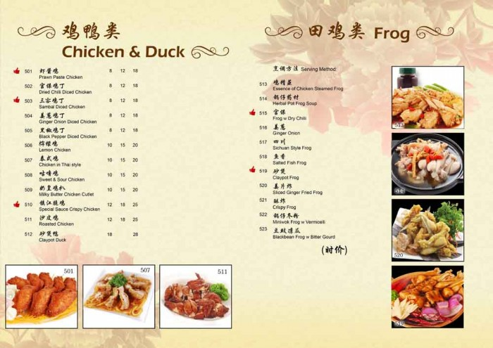 78KPT 2014 CNY Chicken Duck Frog Menu by Phocept