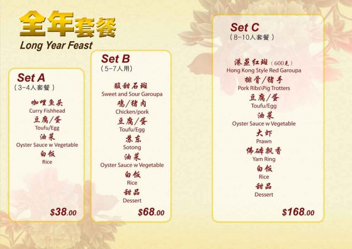 78KPT 2014 CNY Set Menu