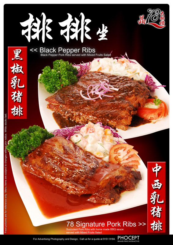 Pork_ribs_Combo by Phocept