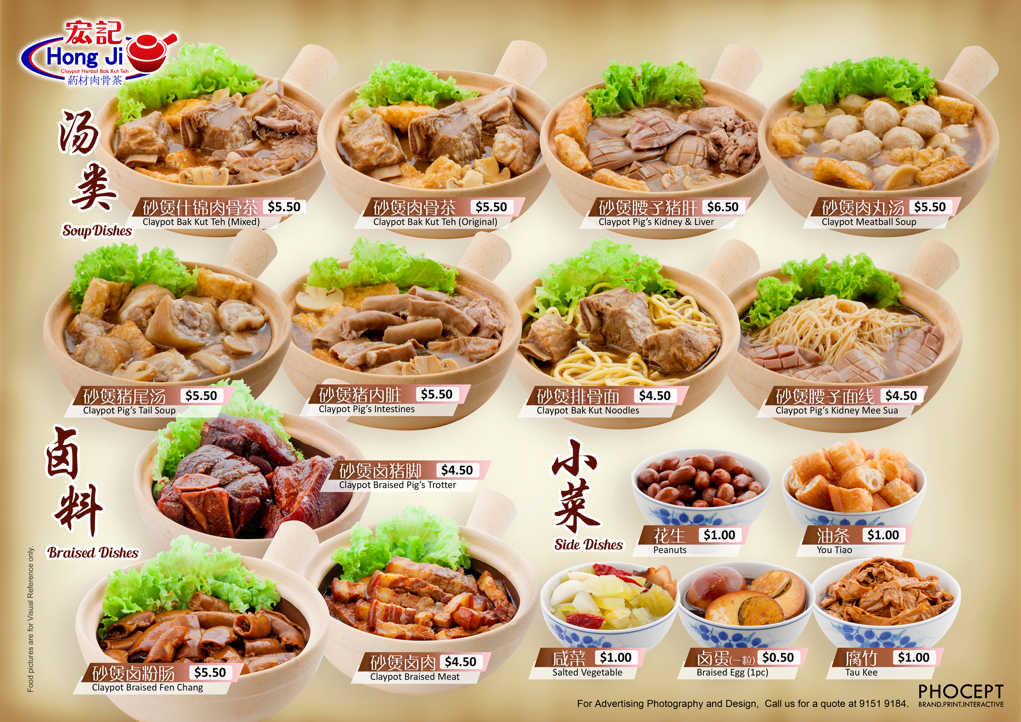 Singapore food Signage Provider for Hongji Bak Kut Teh Menu Board by phocept Team