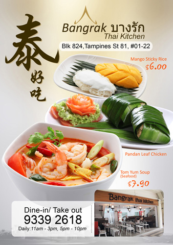 Food Photography for Digital Signage Content by Phocept